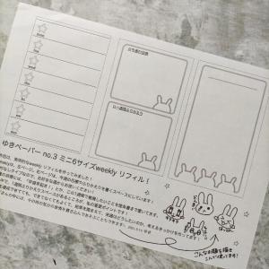 ゆきペーパー no.3 ミニ6サイズweekly リフィル!PDF無料配信 第三弾!
