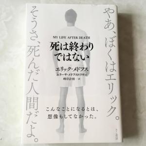 救われた本「死は終わりではない」