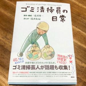 【読書】ゴミ清掃員の日常