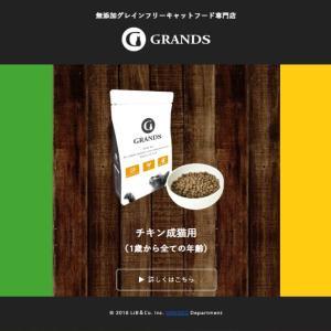 グランツキャットフードがリニューアル!3種類の味を徹底比較