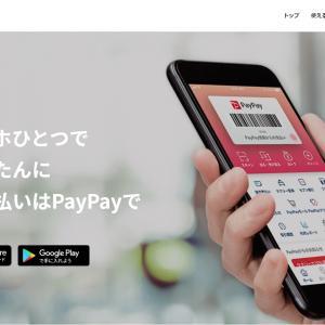 PayPay(ペイペイ)のいまさら聞けない使い方を徹底解説