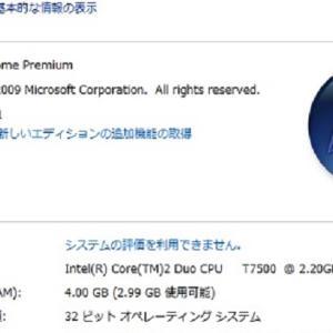 12年前のノートPC (32bit機) ~ Windows10は導入できて使えるのか?