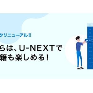 U-NEXT 株主優待は満足度が高い ~ 運用利回り実質4%