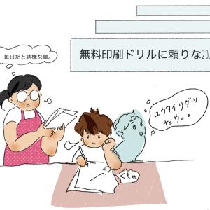 自宅学習で無料ダウンロードサイトが大活躍。プリンター乱用の夏