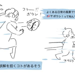 日本語での会話、もしやヤバい言葉に聞き間違えられてる?in 🇺🇸