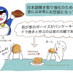 目指せバイリンガルボーイズの日本語