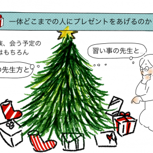 クリスマスプレゼントはアパートのコンシェルジュにも渡す?!