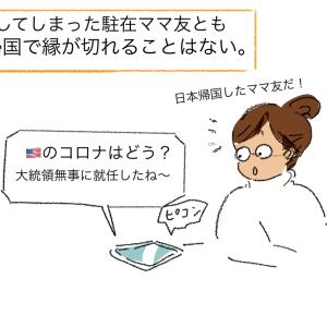 子供の語学交換と社会性維持を願って日本のママ友と通信