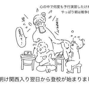 🇺🇸から🇯🇵日本の小学校に無事編入しました!