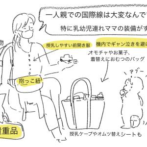 子連れ帰国の手荷物スタイルはバックパックとウエストポーチ