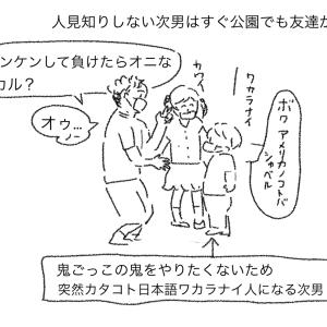 日本語ペラペラなくせに都合悪い時は急に外国人ぶる次男