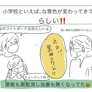 変わりゆく🇯🇵の小学校のノスタルジー