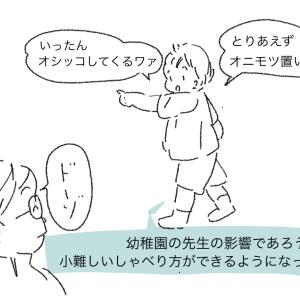 バイリンガルキッズ、日本語だいぶ上達した❣️