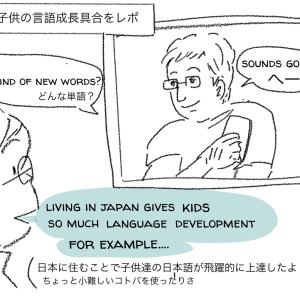 子供の日本語の上達具合を🇺🇸パパにうまく説明できない悲しみ