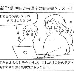 新学期漢字テストにむけてアメリカンパパと勝負!