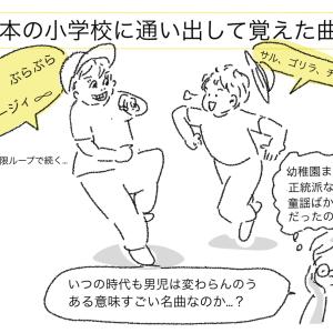 子供が日本で覚える歌 小学生になった途端…
