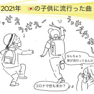 2021年、日本で子供達に流行した歌