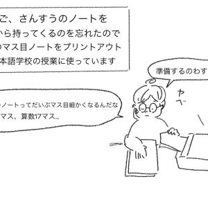 アメリカで日本語を学ぶ