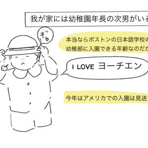次男には日本語学校幼稚部入園を見送ったわけ