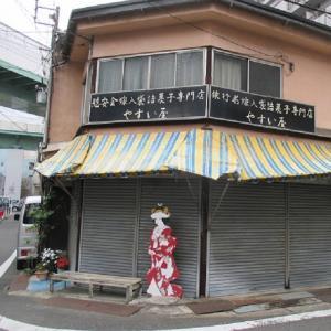 【愛知県】駄菓子問屋の集積地「明道町」(名古屋市西区)201604