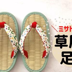ミサトっ子草履で始める子供の足育!効果や口コミは