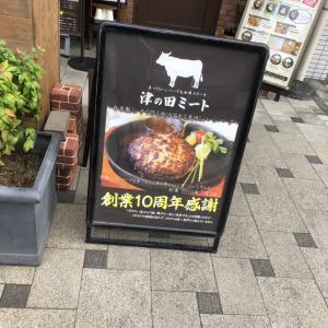 美味しいハンバーグ専門店に行ってみたin 大阪