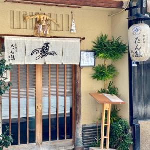 京都、たん熊本店で味わった本物のおもてなし