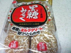 黒糖みるく(煎餅)