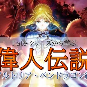 Fateシリーズから学ぶ偉人伝説