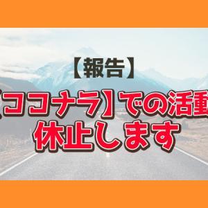 【ココナラ】での活動休止のお知らせ
