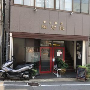 紅灯記(こうとうき)で絶品の海鮮チャンポンを食す(長崎市万才町)
