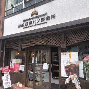 【長崎名物】元船石窯パン製造所の出島パン(長崎市元船町)