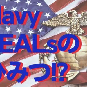 NavySEALsの訓練の秘密は〇〇だった!!