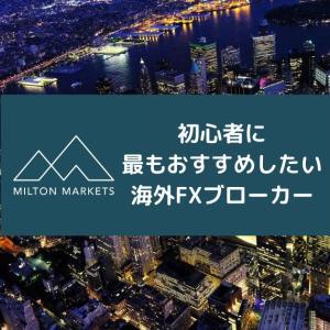 Milton Markets:初心者に最もおすすめしたい海外FXブローカー