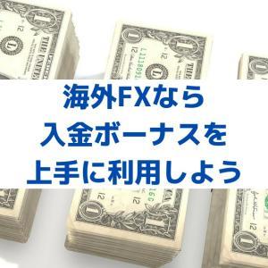 海外FXならボーナスを上手に利用しよう