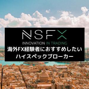 NSFX:海外FX経験者におすすめしたいハイスペックブローカー