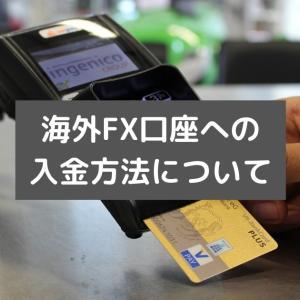 海外FX口座への入金方法について