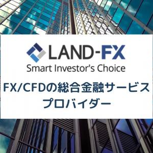Land-FX:FX/CFDの総合金融サービスプロバイダー
