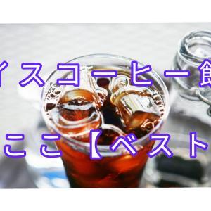 アイスコーヒー飲むならここ 【ベスト1】