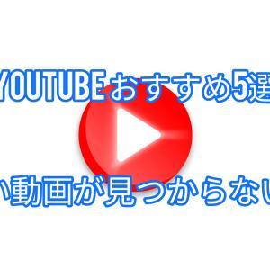 YouTube おすすめ5選【見たい動画が見つからない時編】