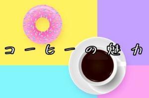 コーヒーの魅力