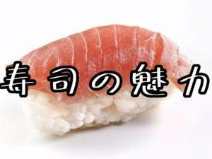 寿司の魅力