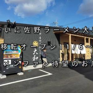 ついに佐野ラーメン大和移転オープン11/6~ラーメンファン待望のお店