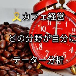 カフェ経営 初心者 どの分野が自分に合うか データー解析