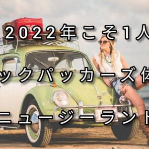 2022年こそ1人旅 バックパッカーズ体験談 ニュージーランド
