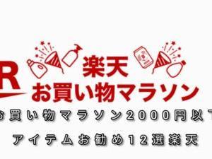 お買い物マラソン2000円以下のアイテムお勧め12選楽天