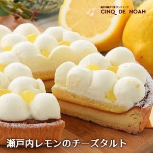 瀬戸内レモンのチーズタルトを食べてみた【創作洋菓子工房サンクドノア】