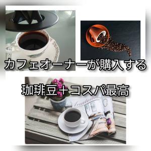 カフェオーナーが購入する珈琲豆+コスパ最高