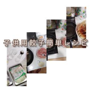 カフェ料理長が作る【【簡単子供用餃子レシピ】