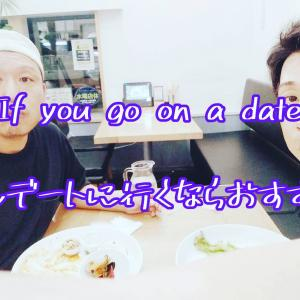 If you go on a date  もしデートに行くなら おすすめ